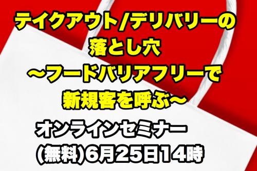 6/25 14:00~無料オンラインセミナー開催:テイクアウト/デリバリーの落とし穴