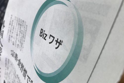 「ニュースプラスBizワザ」掲載(日本経済新聞11/26)