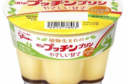 """卵・乳不使用の新しいおいしさ """"プッチンプリン"""""""