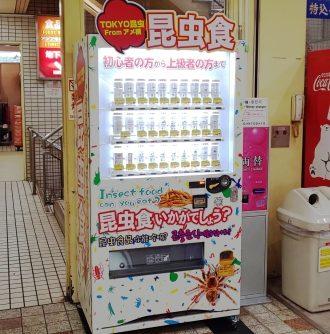 食の多様性?昆虫食自販機、上野アメ横に登場