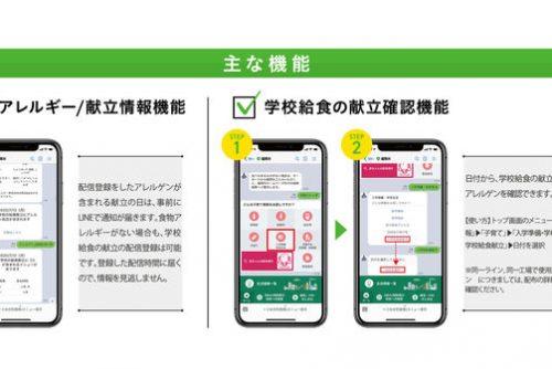 給食のアレルギー品目・献立情報がLINEで受け取れる 「あんしん給食管理」機能を 福岡市LINE公式アカウントに新たに導入