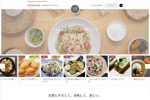 サスティナブルな未来のためにヴィーガン・グルテンフリー対応商品を販売。同時に、ヴィーガン向けの情報サイトもリリース。