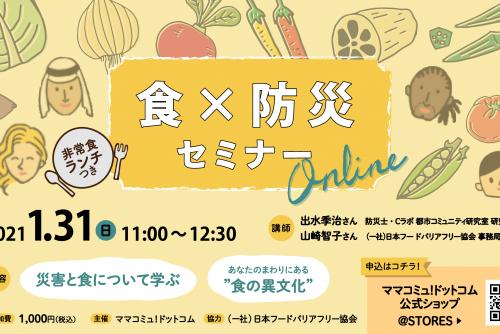 1/31(日) 食×防災セミナー Online ~あなたのまわりにある食の異文化~